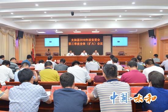 太和縣召開2018年度安委會第三季度全體(擴大)會議