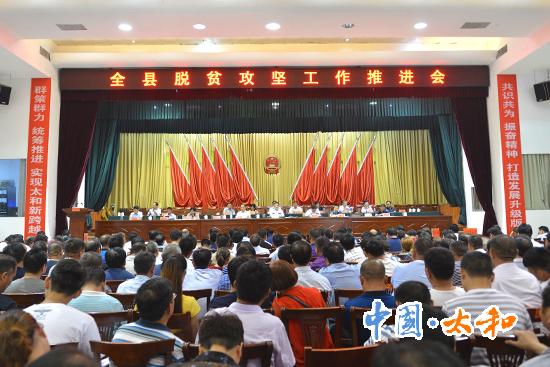 县委书记杨波主持召开全县脱贫攻坚推进会