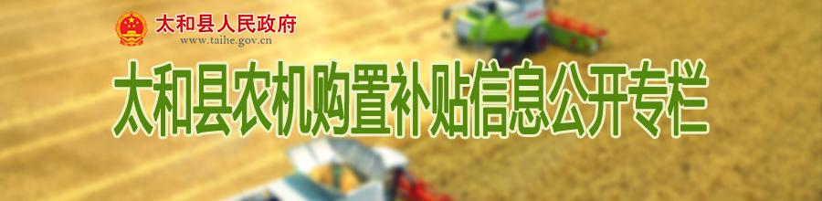 农机购置补贴专栏