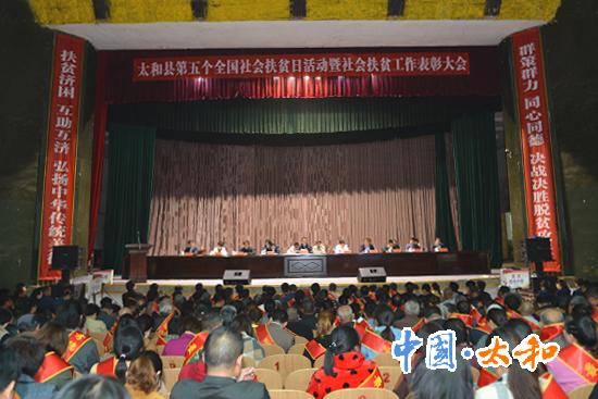 太和縣召開第五個全國扶貧日活動暨社會扶貧工作表彰大會