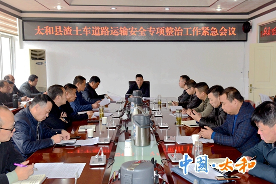太和縣召開渣土車道路運輸安全專項整治工作緊急會議