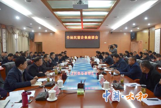 太和縣召開民營企業座談會