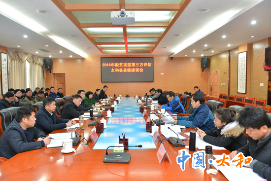 省脱贫攻坚第三方评估组在太和县召开县级座谈会