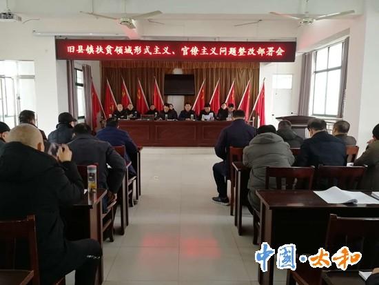 旧县镇召开扶贫领域形式主义官僚主义问题整改部署会