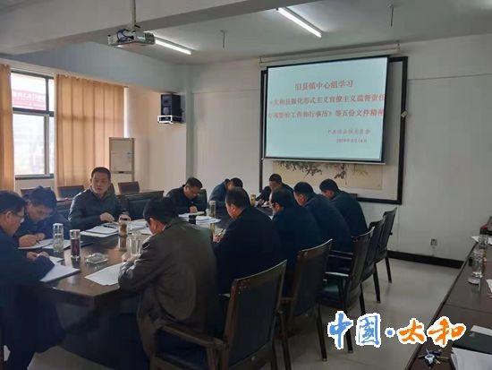 旧县镇学习《太和县强化形式主义官僚主义监督责任整治工作方案》等文件精神
