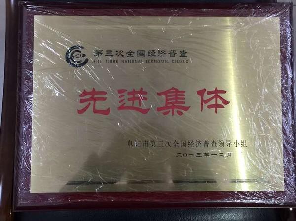 我办荣获阜阳市第三次全国经济普查先进集体