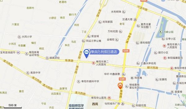 阜阳市万利假日酒店