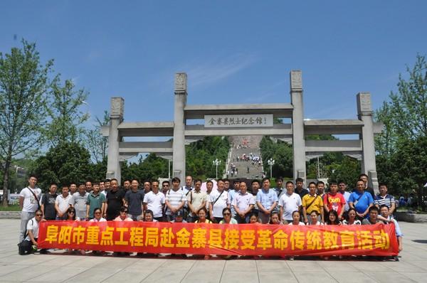 """在金寨县红军广场,""""星火燎原""""烈士纪念塔前"""