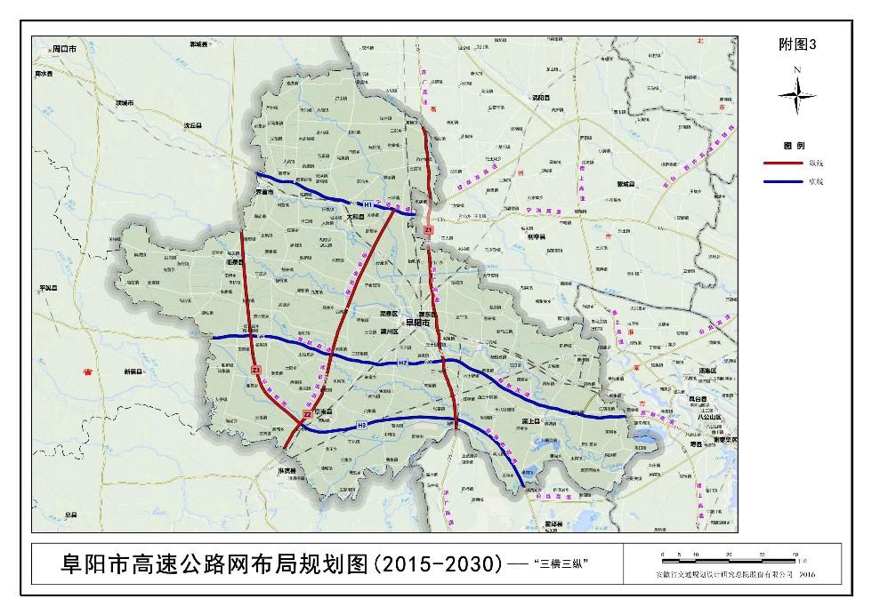 """阜阳市交通运输""""十三五""""发展规划"""