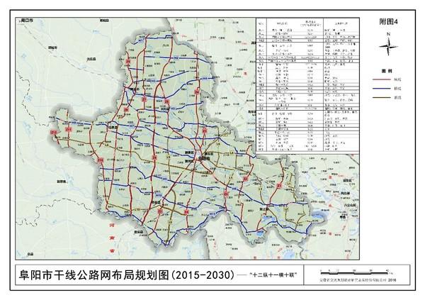 临泉宋集最新规划图