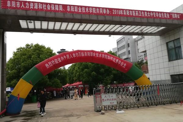 阜阳职业技术学院校园