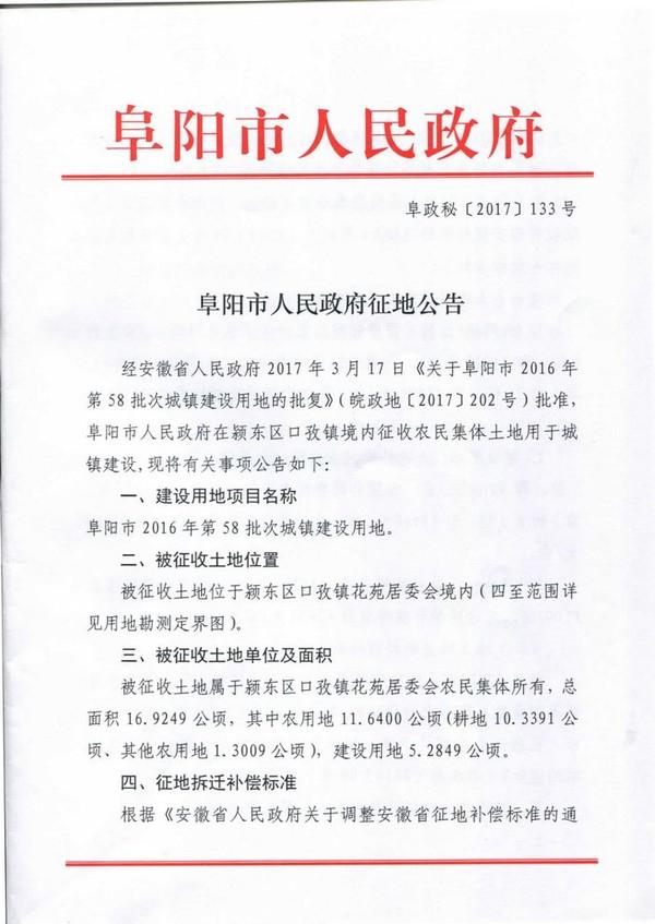 阜阳市人民政府征地公告--阜阳市2016年度第58批城市建设用地