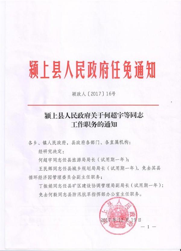 颍上县旅游局信息公开 > 信息浏览  信息发布