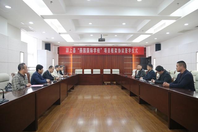 颍上县人民政府