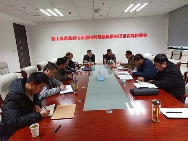 颍上县召开畜禽粪污资源化利用整县推进项目协调会