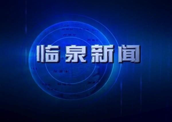 临泉新闻20190203