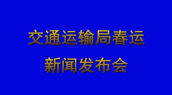 交通运输局春运新闻发布会