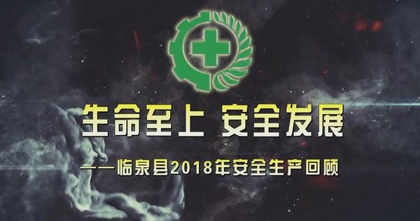 临泉县2018年安全生产回顾