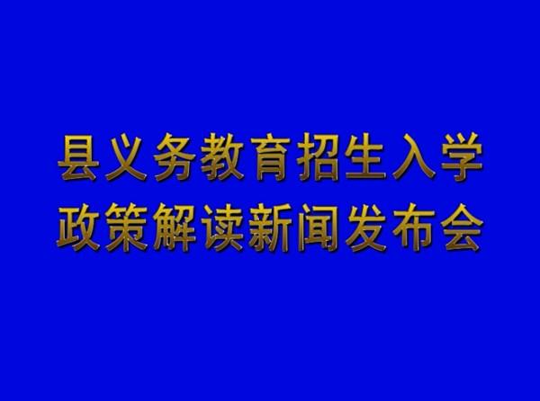 县义务教育招生入学政策解读新闻发布会