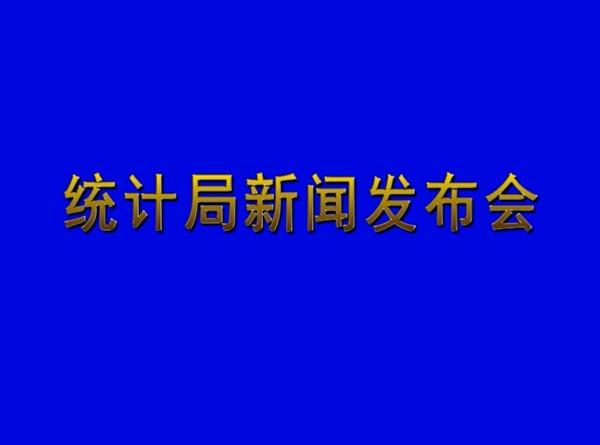 2019统计局新闻发布会