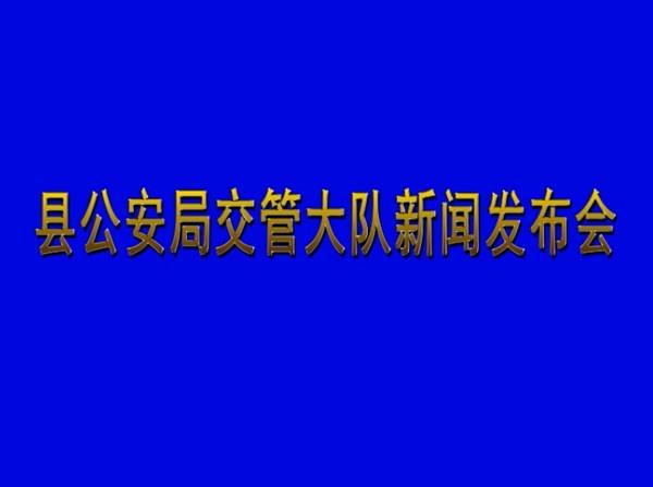 公〓安局交管大队新闻发布会