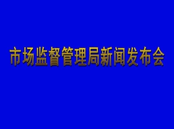 市场监督管理局新闻发布会