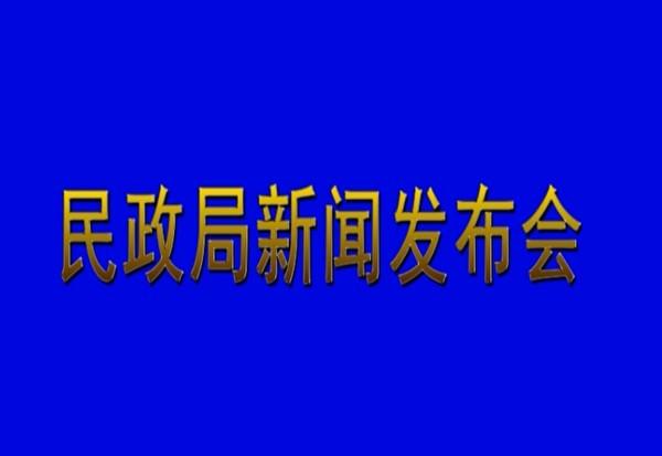 民政局新聞發布會