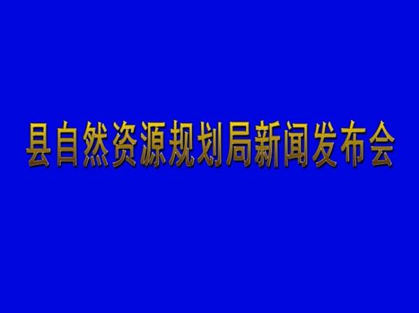 县自然资源和规划局新闻发布会