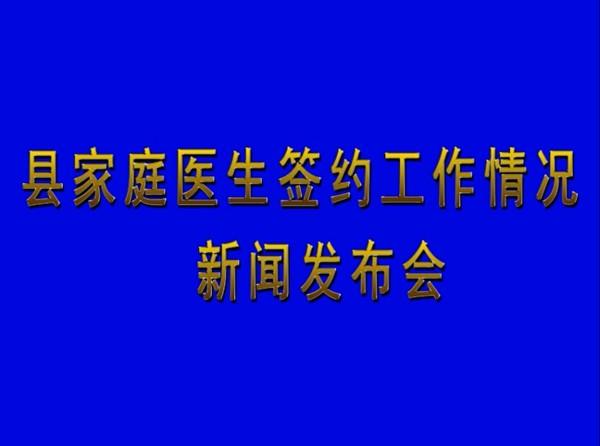 县家庭医生签约工作情况新闻发布会