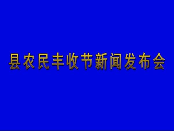县农民丰收节新闻发布会