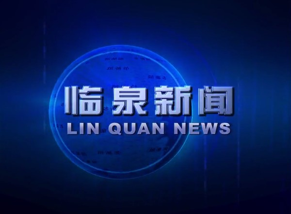 臨泉新聞20200331