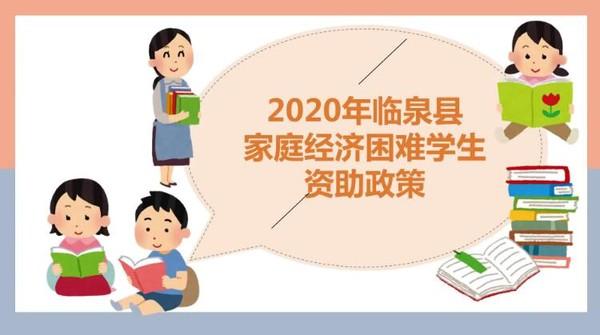 2020年临泉县家庭经济困难学生资助sw电子游戏