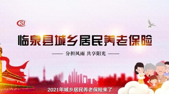 临泉县城乡居民养老保险政策视频解读