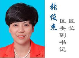 区长区委副书记张俊杰