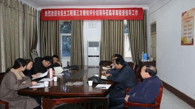 市民生工程第三方绩效评价组到阜南县开展绩效评价工作