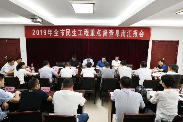 2019年全市民生工程重点督查阜南汇报会