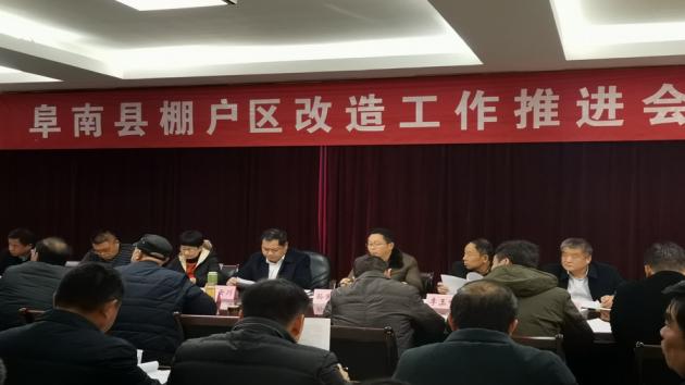 阜南县召开2019年棚户区改造工作推进会
