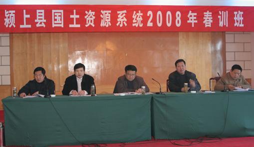 颍上县国土资源局举办第二次春季集训活动