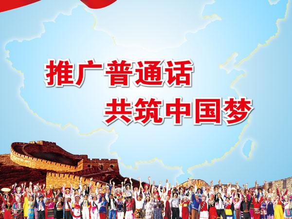 推广普通话共筑中国梦