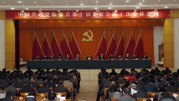 县委十届十次全体(扩大)会议召开