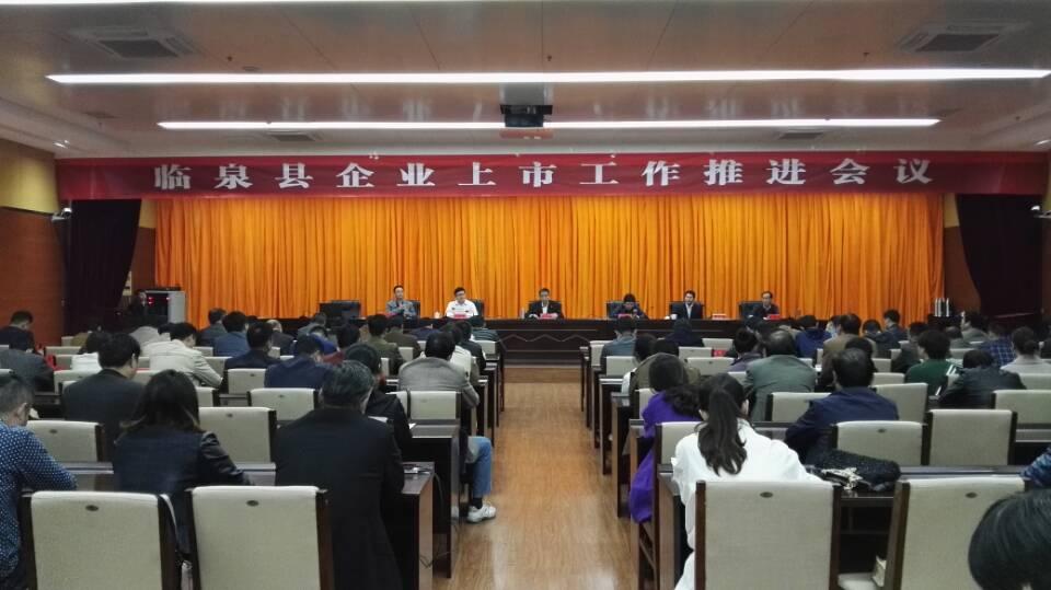 临泉县召开企业上市工作推进会