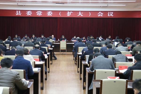 县委召开常委(扩大)会议