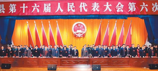 县第十六届人民代表大会第六次会议隆重召开
