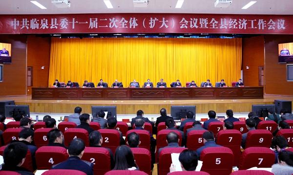 县委十一届二次全体(扩大)会暨全县经济工作会议召开