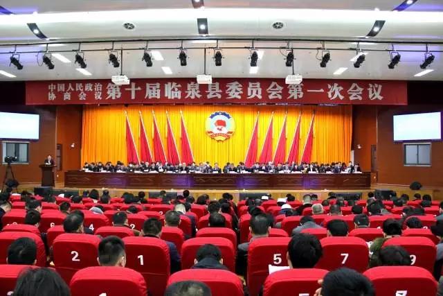县政协十届一次会议隆重开幕